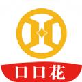 口口花贷款app官网版 v1.0