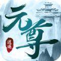 逍遥元尊手游官网苹果版 v1.0
