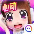 心动劲舞团iOS官方版 v1.6.7