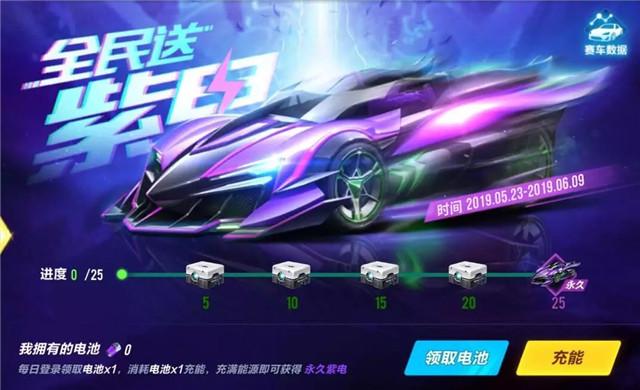 QQ飞车手游5月23日新版本活动大全 永久紫电登陆领/紫灵电光永久头像框[多图]