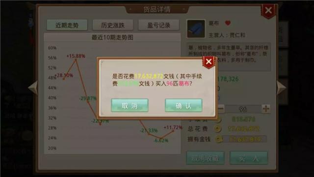 问道手游5月23日更新了什么?新增贸易繁荣活动/新增女娲宝箱[多图]