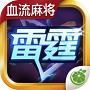 雷霆血流麻将app官网安卓版 v1.0.3