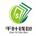 千叶钱包贷款app手机版 v1.0