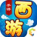 西行前传手游官网苹果版 v1.0