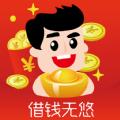 借钱无悠贷款APP官方版入口 v1.1.3
