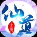全职仙道手游官网最新版 v1.38.1