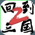 回到三国2游戏安卓官网版 v1.0