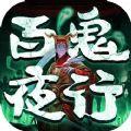 百鬼夜行镇灵传说手游苹果官网版 v1.0