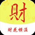 财花横溢app安卓版官网入口 v1.2.5