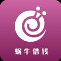 蜗牛借钱APP官方安卓版入口 v1.2.5
