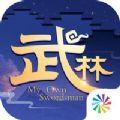 武林外传官方手游IOS版 v1.33.60