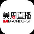 美周直播app最新版 v1.0