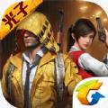 刺激战地:和平精英手游测试版 v1.1.16