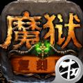 魔狱复刻版手游公益服修改版 v1.0