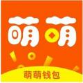 萌萌钱包app官网安卓版 v1.0