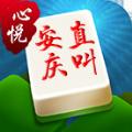 心悦安庆麻将游戏官方安卓版 v1.0