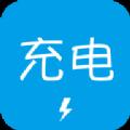 充电了么软件下载手机app v1.0