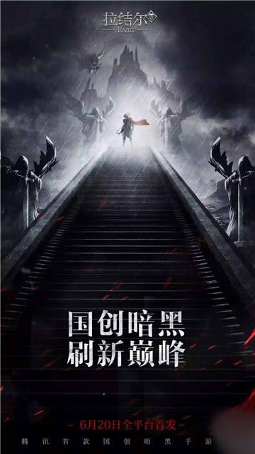 拉结尔6月20日全平台不删档首发开启 官网预约领取豪礼福利图片4
