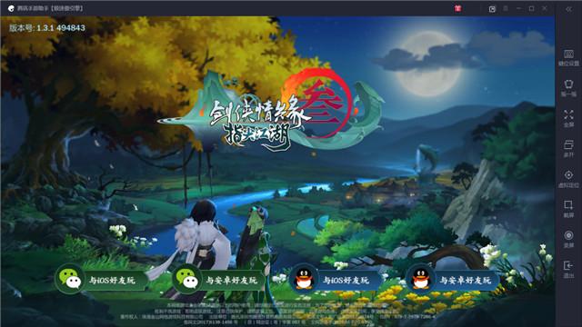 剑网3指尖江湖苹果怎么用模拟器玩?ios模拟器登陆教程[多图]