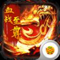 风爆远征血战龙城手游安卓官方版 v1.0.0