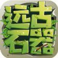 远古石器游戏官网版 v1.0.1