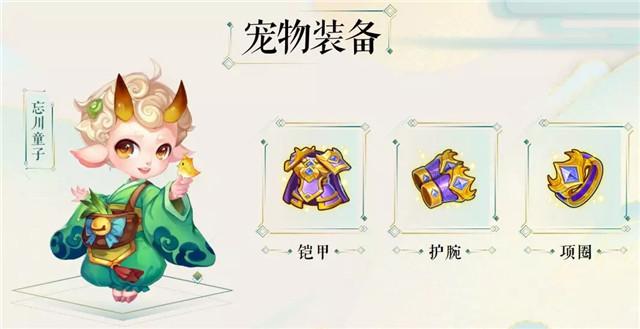 梦幻西游手游7月新版本更新汇总 新宠物装备上线/工坊系统迭代更新[多图]