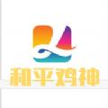 和平吃鸡安卓最新版 v1.0