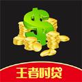 王者时贷APP官方安卓版 v1.0