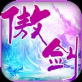 傲剑戮仙手游官方版 v1.0