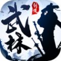 江湖剑道手游官网版 V1.0