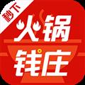 火锅钱庄贷款APP官方安卓版 v1.2.5