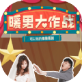 暖男大作战游戏官方安卓版 v1.0