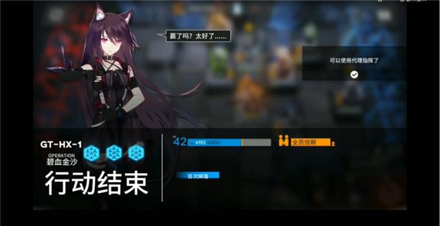 明日方舟GT-HX-1碧血金沙低配低练度三星通关攻略[图]