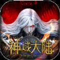 神域大陆游戏iOS版 v1.2.4.3