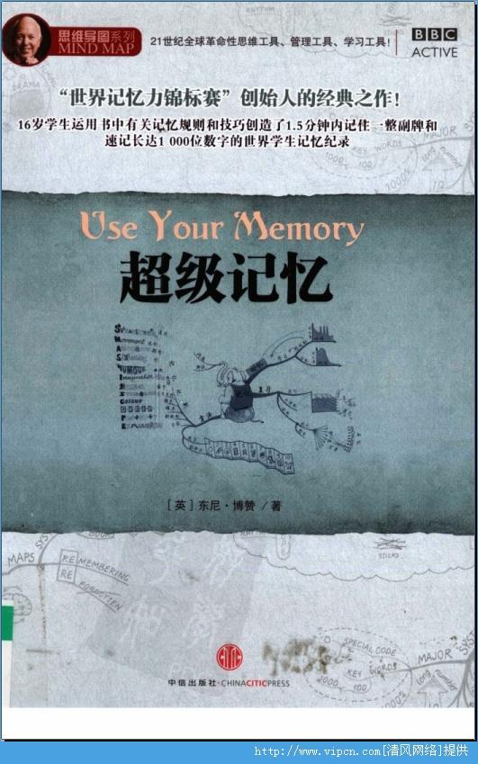 《超级记忆》高清扫描版 PDF