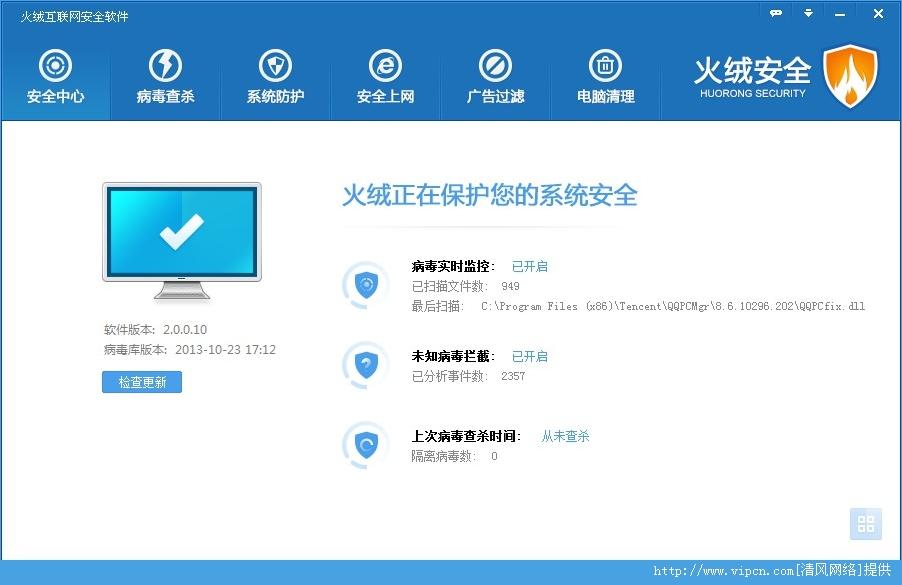 火绒互联网安全软件 官方版 V2.0.5.25 安装版