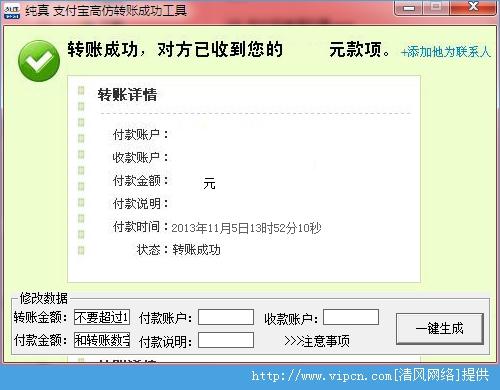 纯真支付宝高仿转账成功工具(支付宝转账成功截图)官方版 V2.0 绿色版
