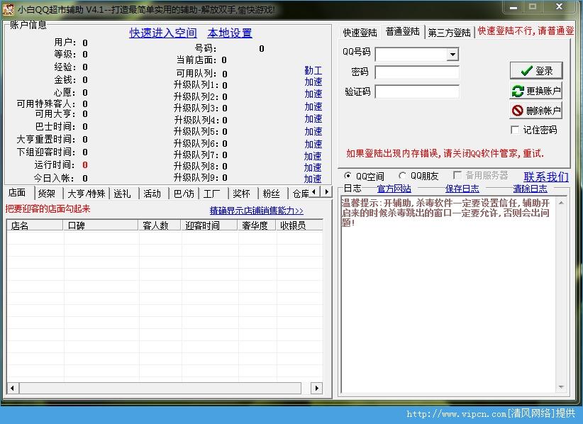 小白QQ超市辅助官网版 V4.55 绿色版