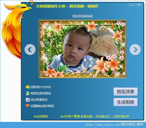 火凤相册制作大师官方版图2:软件主界面