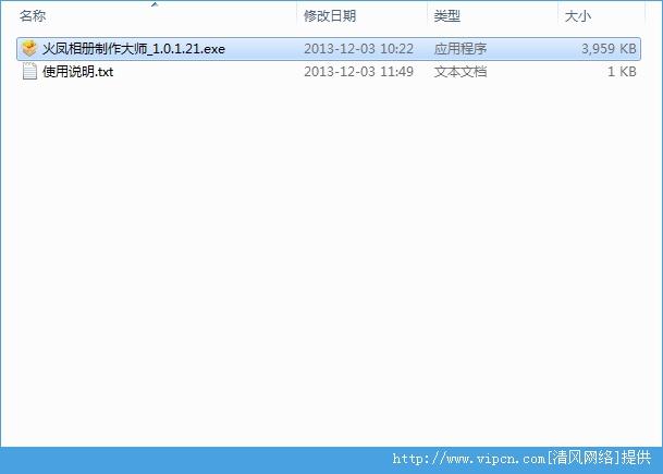 火凤相册制作大师官方版图3:软件文件界面