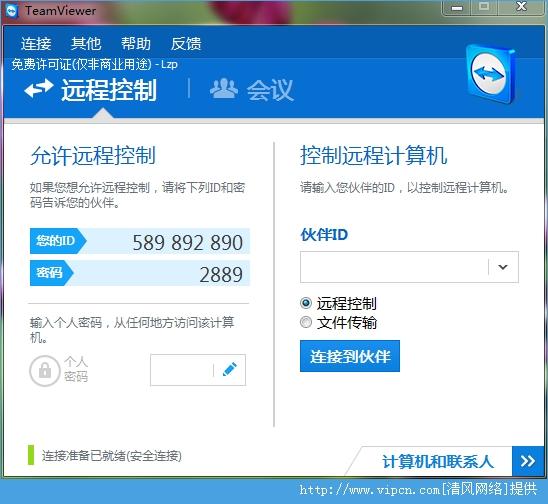 远程控制(TeamViewer)官方免费版 V9.0.24322 安装版
