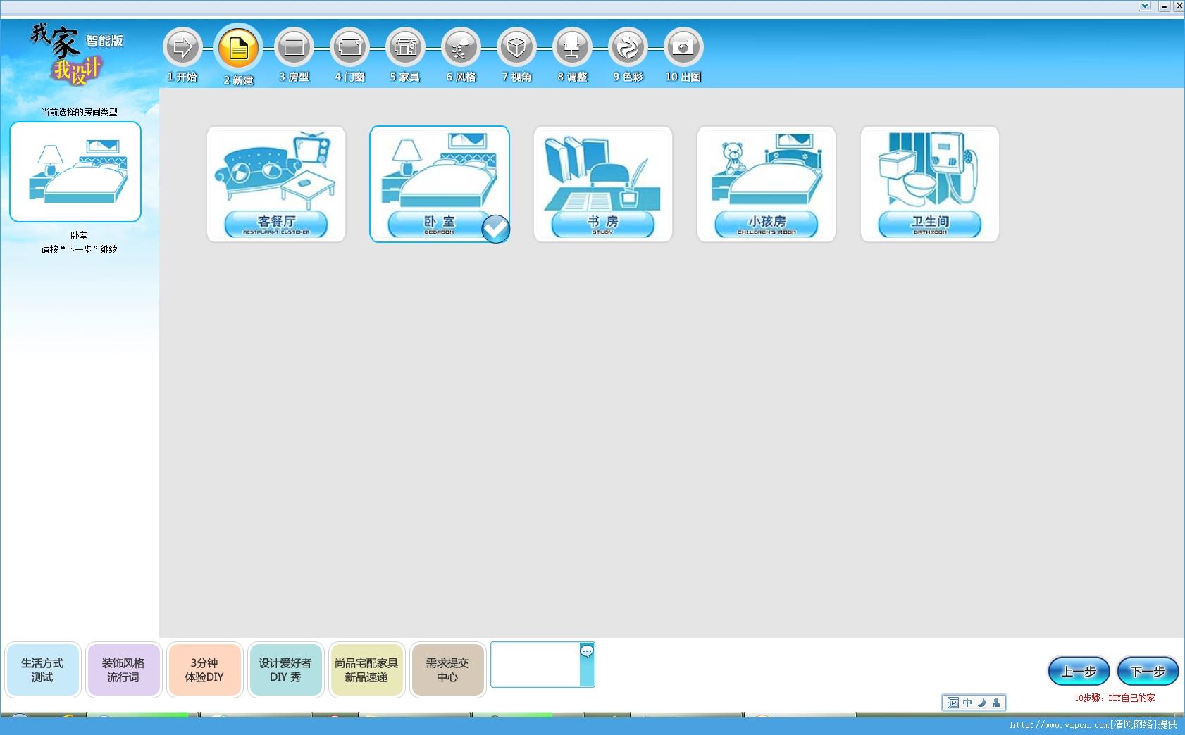 我家我设计软件(免费房屋装修三维设计软件) 官方免费版 V7.0 安装版
