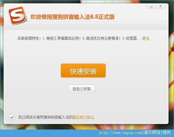 搜狗拼音输入法官方下载 v7.2.0.2935 安装版