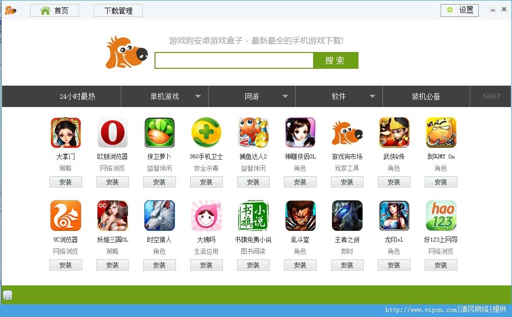 游戏狗安卓游戏盒子官方pc版 v2.0.2.0 安装版