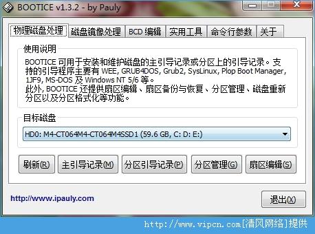 系统启动项维护工具(BOOTICE) 官方版 V1.3.2 绿色版