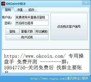 OKCoin小助手 比特币价格语音提示报警 V1.0 绿色版