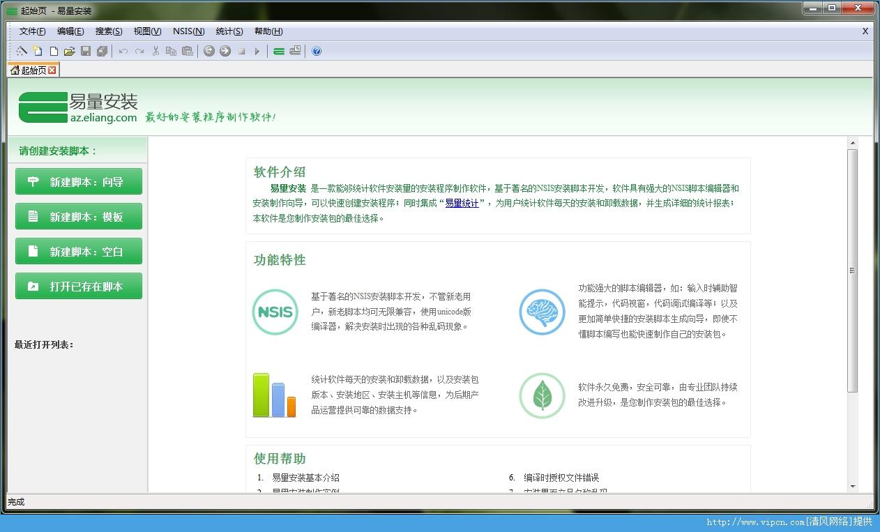 易量 脚本安装制作程序 便携版 v2.0.1.2 绿色版