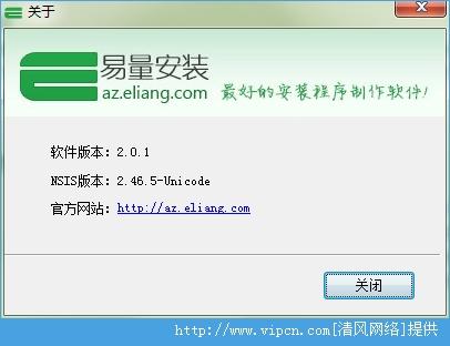 易量 脚本安装制作程序 便携版图2: