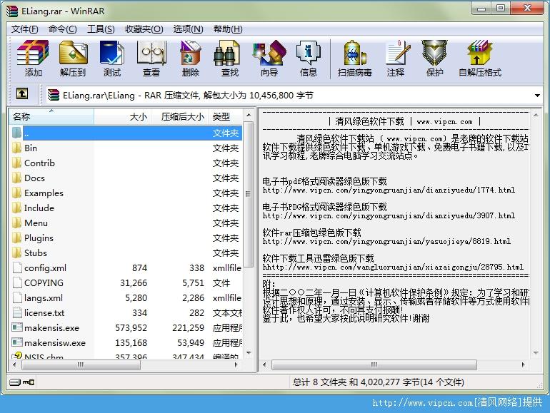 易量 脚本安装制作程序 便携版图3:
