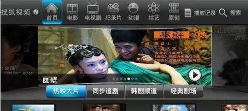 搜狐视频播放总是画面卡怎么解决?[多图]